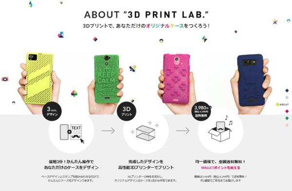 DMM.com が KDDI 経由で提供している 3D PRINT LAB. は 3D プリンタによるオリジナル造形が可能