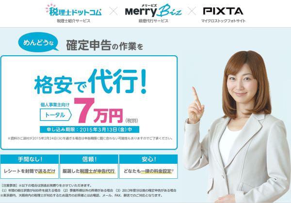 弁護士ドットコムなど、個人事業主の青色申告を7万円で代行