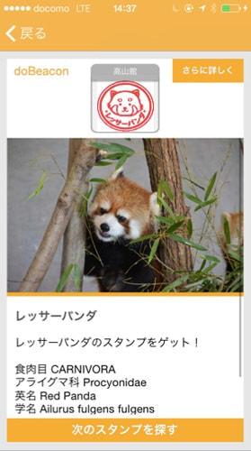 円山動物園で自販機を使ったスタンプラリー--北海道コカ・コーラなどが実証実験