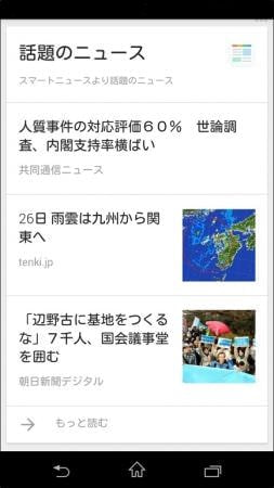 「Now カード」のイメージ例:SmartNews