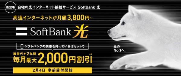 ソフトバンクも「SoftBank 光」「スマート値引き」3月1日開始、2月4日から事前受付