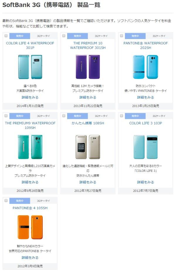 SoftBank 3G(携帯電話) (出典:ソフトバンクモバイル)