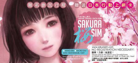 台湾の訪日観光客向けにプリペイド「桜 SIM」を台湾で販売