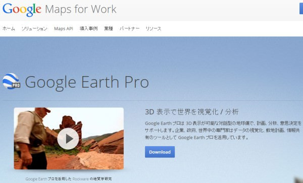 Google、年額399ドルの高機能版 3D 地図ソフト「Google Earth Pro」が無料に