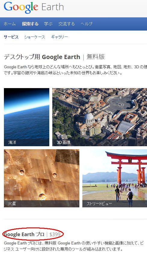 有料表記が残る Google の Web ページ (出典:Google)