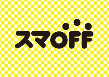 ブックオフが中古携帯電話売買の新ブランド「スマ OFF」を開始、スマートフォンも中古時代に