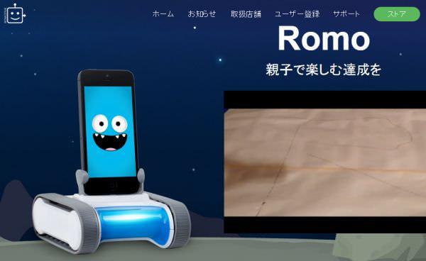 知育ロボット操作用プログラムが作れる iOS 用アプリ「Scratch2Romo」