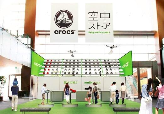 クロックスをドローンが持ってくる!?、東京ミッドタウンで期間限定「空中ストア」