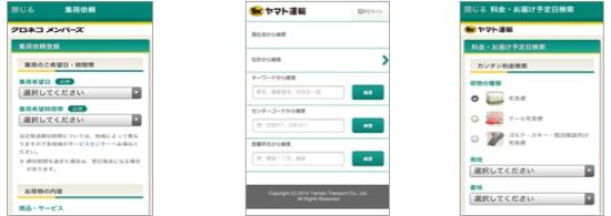 Android 版「クロネコヤマト公式アプリ」提供開始