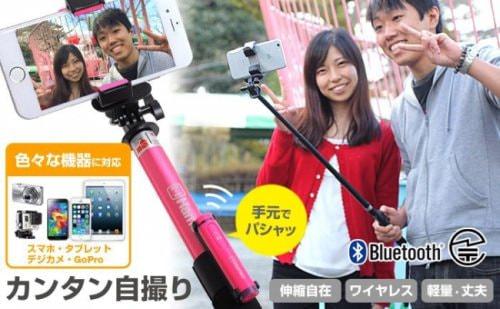 スマホも GoPro も自撮りに!セルカ棒「SHOTZ ショッズ セルフィースティック」