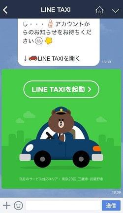 「LINE TAXI」公式 LINE アカウントが登場!タクシークーポンなど