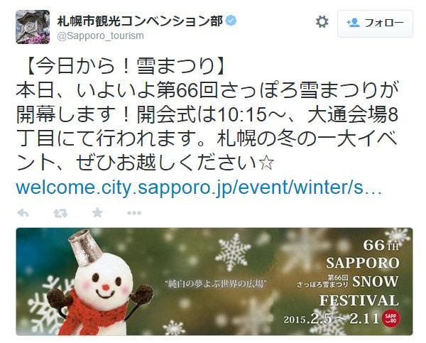 Twitter で楽しむ「さっぽろ雪まつり」、公式ハッシュタグは「#s_snowfes」