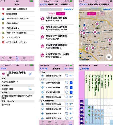 大阪市天王寺区が子育て情報無料アプリ「ぎゅっと!」、バレンタインデーに配信開始