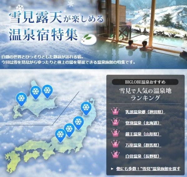 BIGLOBE 温泉の「雪見露天が楽しめる温泉宿特集」、人気1位は?おすすめ旅館は?