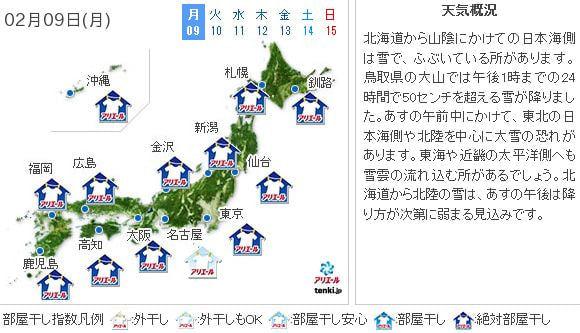 花粉や PM2.5 の気象ビッグデータで「部屋干し指数」、日本気象協会と P&G による