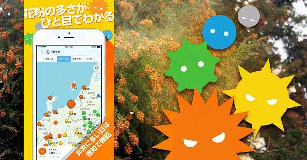 今年もヤフー「Yahoo!地図」が花粉飛散予測を開始、「非常に多い」と前日にプッシュ通知
