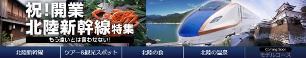 「BIGLOBE 旅行」、3月14日開業の北陸新幹線を記念して特集を開始