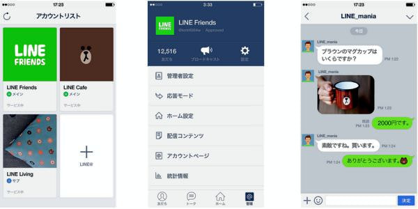 「LINE@」専用アプリ