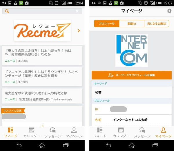 左:フィード形式で就活情報が配信される 右:マイページで自己 PR 動画などを管理