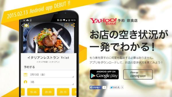 「Yahoo!予約 飲食店」の Android アプリ、24時間365日その場でスマホ予約