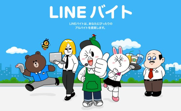 LINE アプリ内でアルバイト情報サービス「LINEバイト」開始、「an」のインテリジェンスと協業