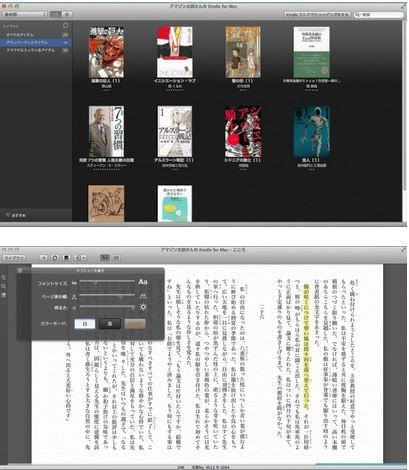 Kindle 本を Mac でも読もう―Amazon.co.jp が「Kindle for Mac」アプリを無料配布