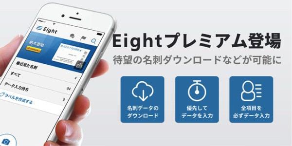 スマホ名刺管理アプリの有料版「Eightプレミアム」、データ DL 可能となりデータ登録も迅速に