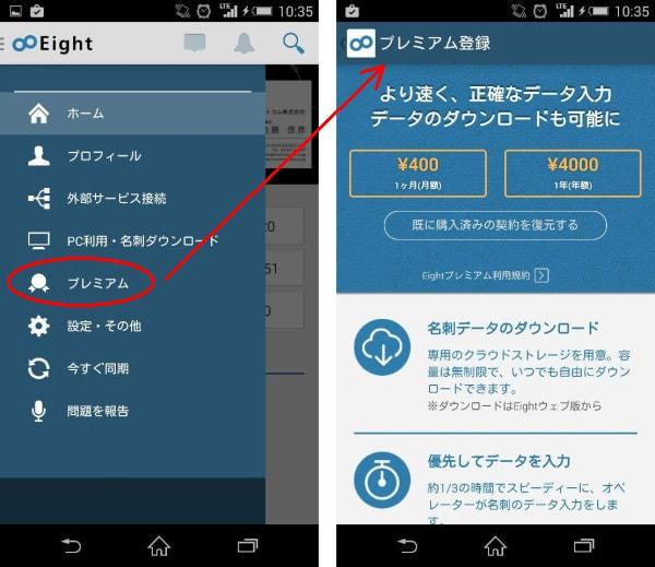 iPhone/Android アプリから申し込む