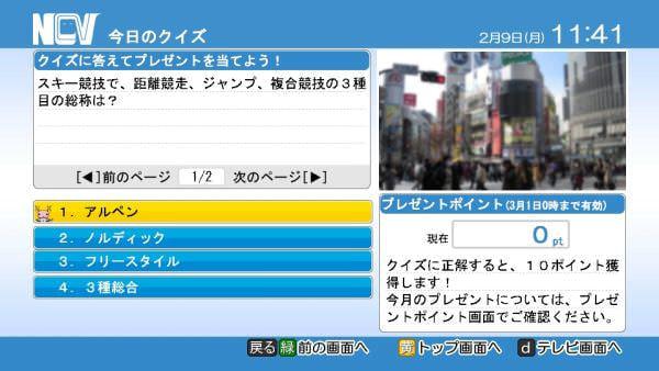高齢者もテレビのデータ放送で情報にアクセスできる―米沢のニューメディアがコミュニティチャンネルで
