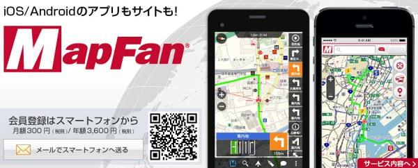 スマホ地図サイト「MapFan」、東京23区の都営バスの全路線が検索可能に