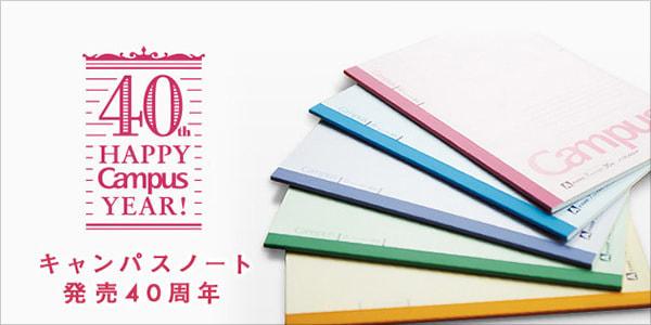 祝「コクヨ キャンパスノート」40周年!