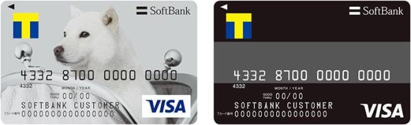 ソフトバンクモバイルのプリペイドカード「ソフトバンクカード」、Tポイントが貯まる