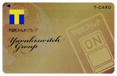 やる気スイッチ グループのカード