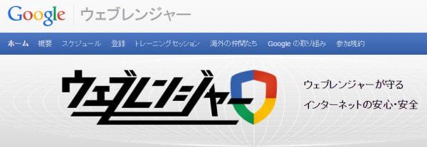 グーグルが中高・高専生「ウェブレンジャー」募集、安全なネット利用作戦を遂行せよ!