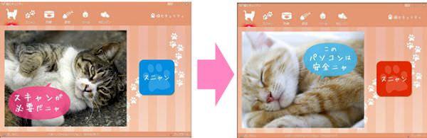無料の「猫セキュリティ」ソフトウェアが登場