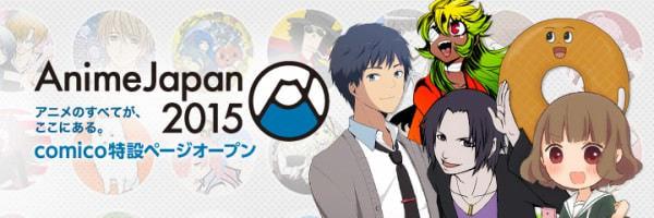 詳細は AnimeJapan 2015 で発表(出典:NHN PlayArt)