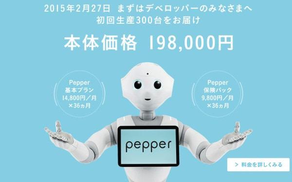 ソフトバンクのロボット「Pepper」、初回生産分300台の購入予約を2月27日に開始