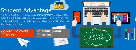 学校の Office 365 国内ユーザー数が220万人を突破、Student Advantage をより手軽に