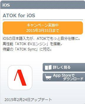 iOS でも ATOK、登録単語を PC と共有できる「ATOK for iOS」が公開