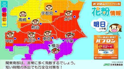 トレインチャンネルで花粉情報、日本気象協会提供を開始