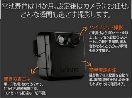 監視カメラ「ダレカ MAC200」