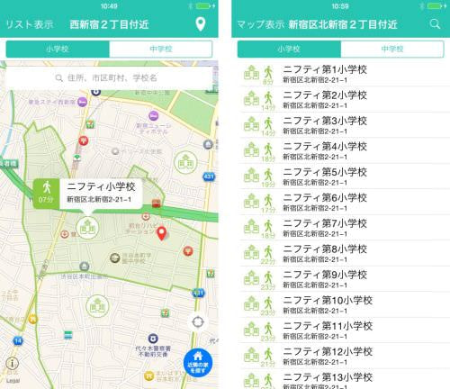 現在地や市町村名から学校/学区を検索できる iOS 向けアプリ「学区検索」ニフティから