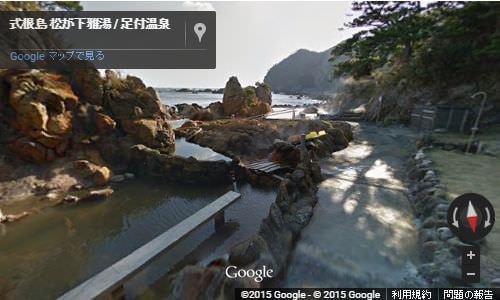 式根島 松が下雅湯:泉質は硫化鉄泉で、赤茶色のお湯