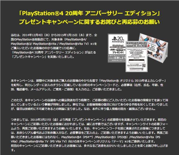 PlayStation のとんだ20周年記念、ユーザーの応募情報が消えた…