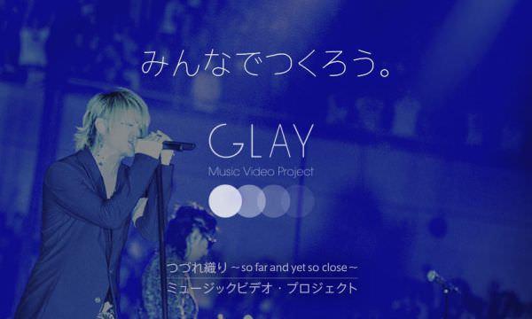 GLAY ファンと GYAO! がアプリでミュージックビデオを作るプロジェクト