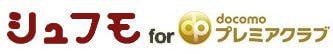 「シュフモ for ドコモプレミアクラブ」ロゴイメージ