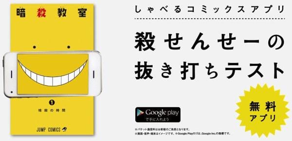 「暗殺教室」13巻の発売記念「殺せんせーの抜き打ちテスト」、Android アプリで殺せんせーがしゃべる