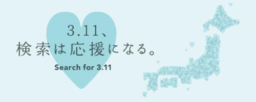 ヤフーで「3.11」と検索して震災復興を支援、「3.11、検索は応援になる。」