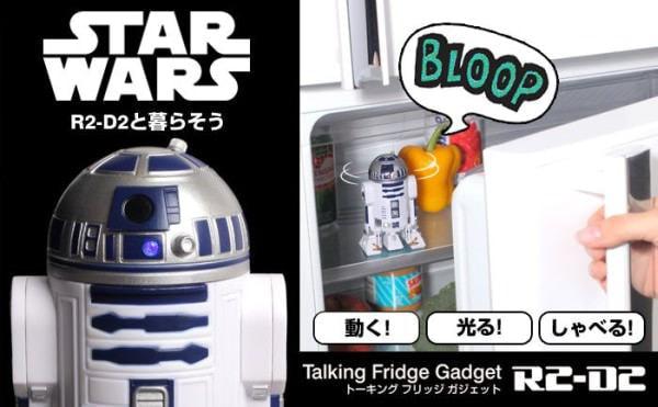 冷蔵庫のなかが「スター・ウォーズ」の世界に!扉を開けると動いて喋る「R2-D2」