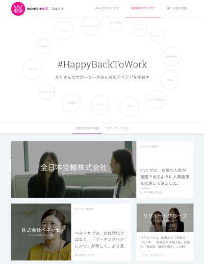 Google と Facebook が女性を讃える「国際女性デー」プロジェクト